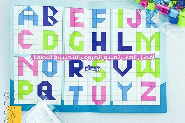العاب تعليم الحروف الانجليزية للأطفال
