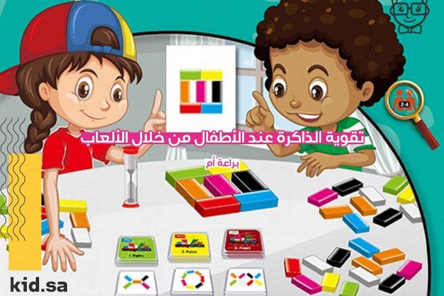 تقوية الذاكرة عند الأطفال من خلال الألعاب