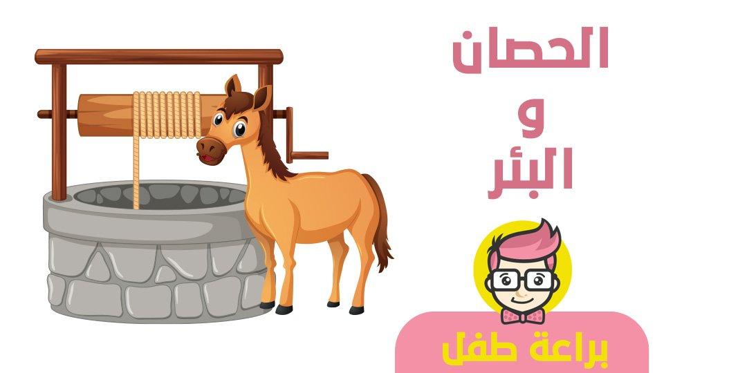 قصة الحصان الذي وقع في البئر