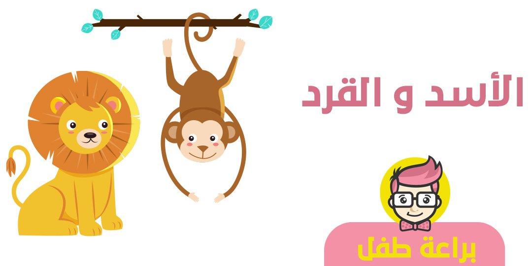 قصة الأسد و القرد