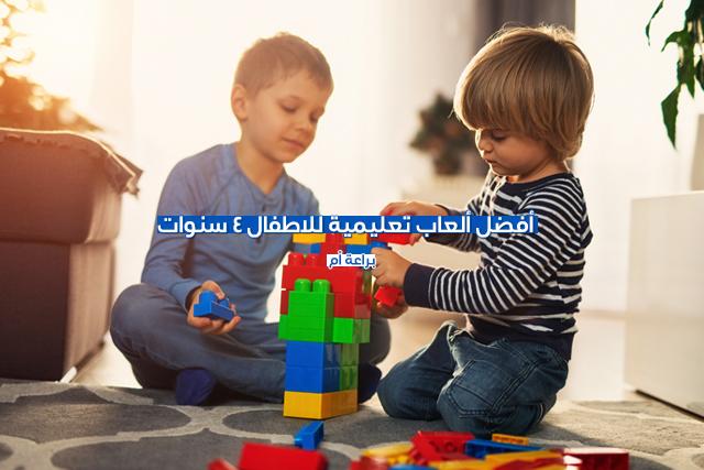 أفضل ألعاب تعليمية للاطفال 4 سنوات