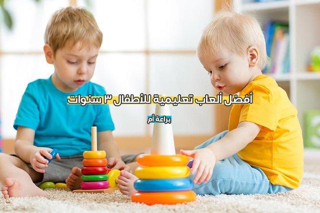 أفضل العاب تعليمية للاطفال 3 سنوات