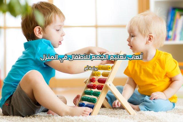 العاب تعليم الجمع للأطفال في المنزل