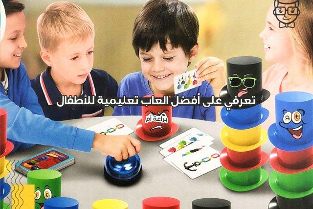 العاب تعليمية للأطفال