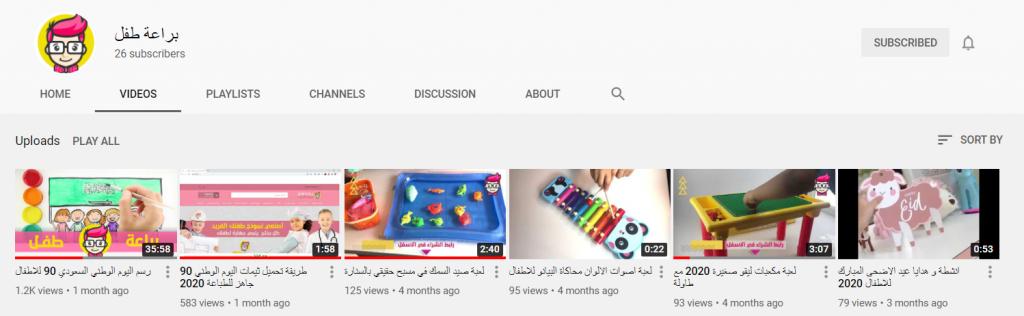 يوتيوب العاب اطفال