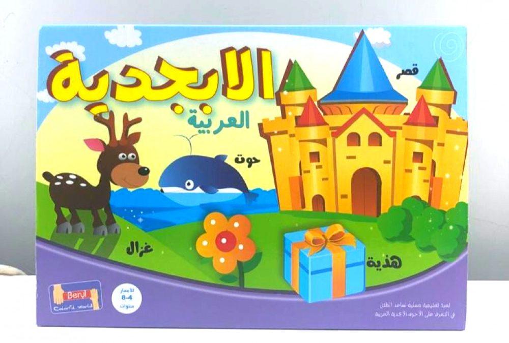 وسائل تعليمية للغة العربية تساعد الطفل على القراءة والكتابة