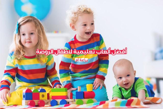 أفضل العاب تعليمية لاطفال الروضة