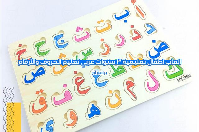 العاب اطفال تعليمية 3 سنوات عربي تعليم الحروف والأرقام
