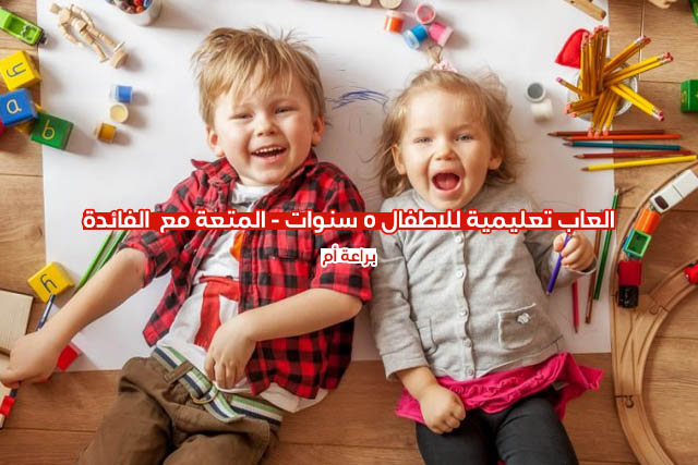 العاب تعليمية للاطفال 5 سنوات – المتعة مع الفائدة