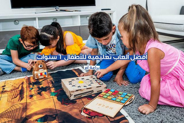 أفضل العاب تعليمية للاطفال 6 سنوات