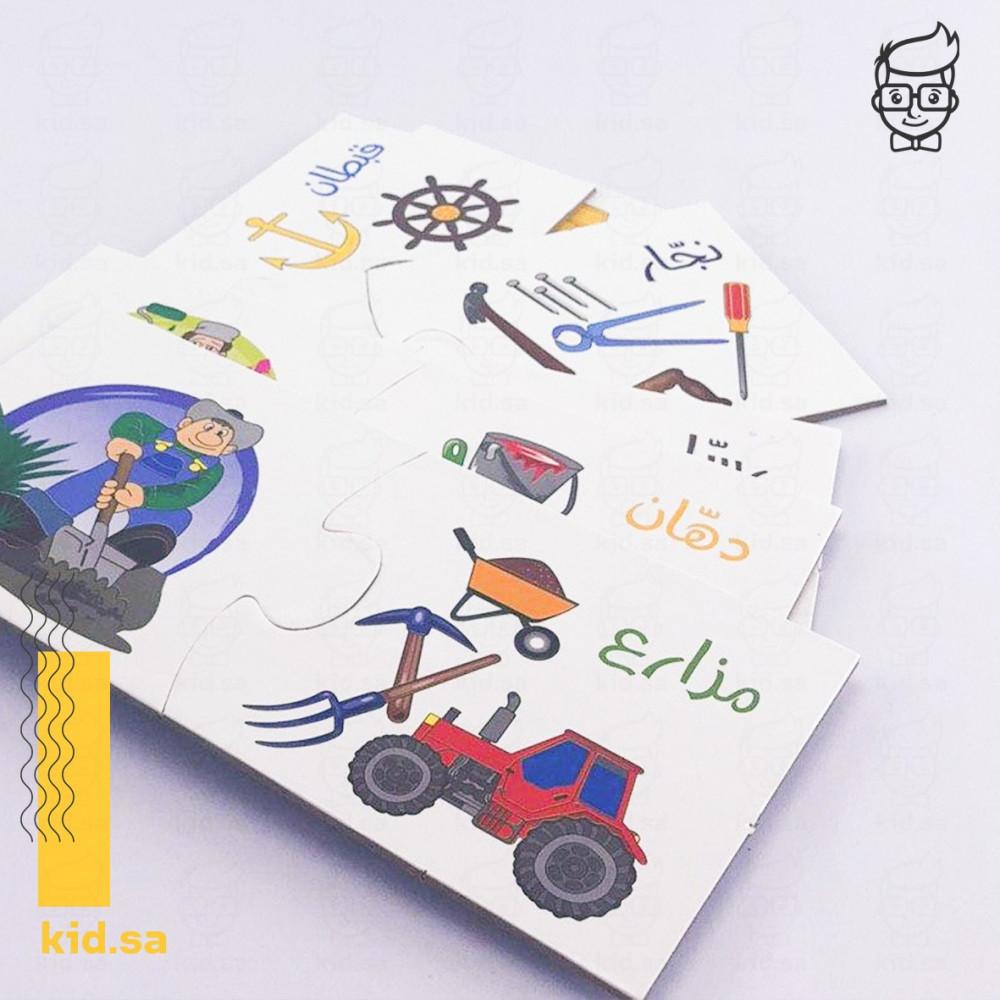 لعبة الادوات والمهن من العاب تعليمية للاطفال 6 سنوات