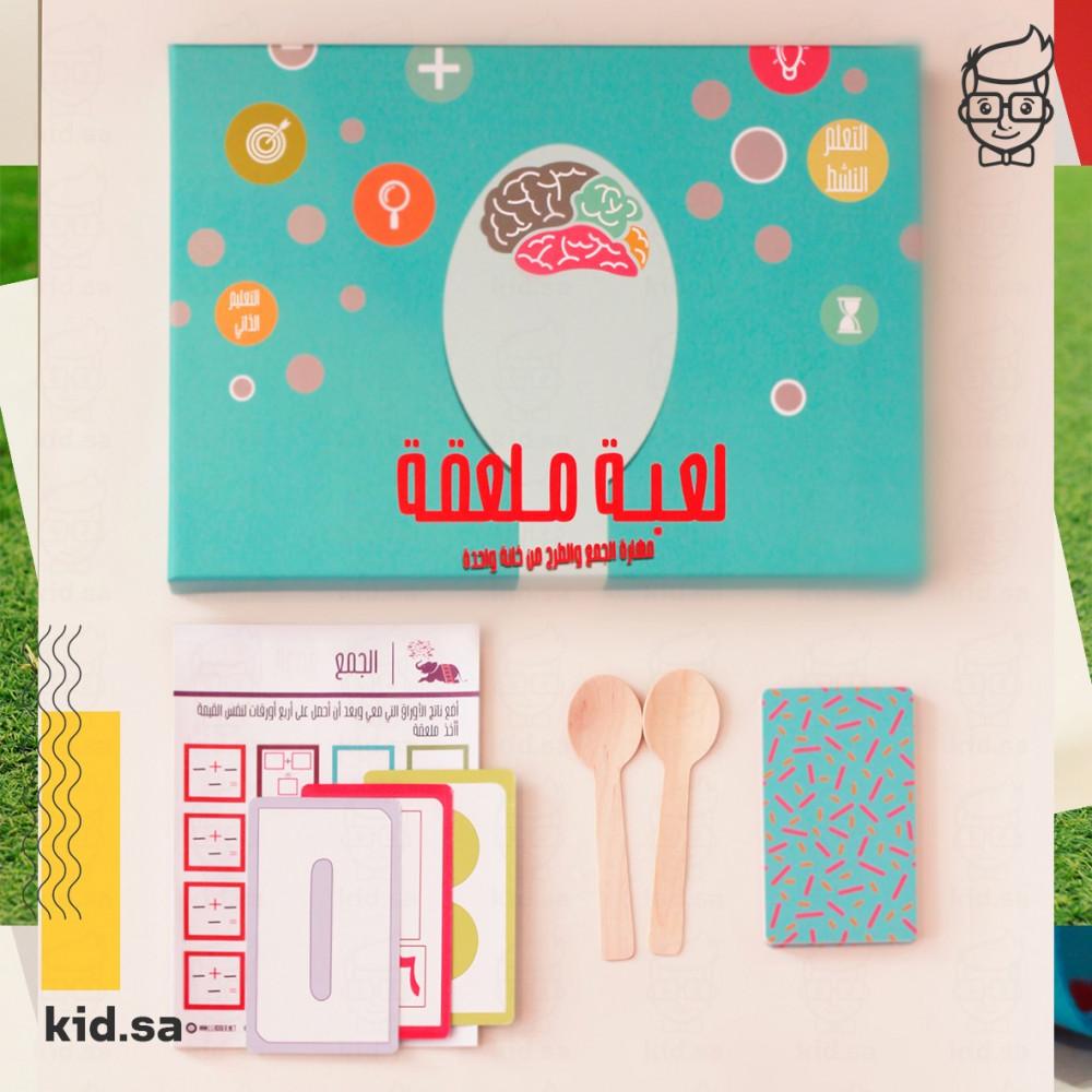لعبة ملعقة الجمع والطرح من العاب تعليمية للاطفال 6 سنوات