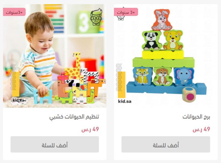 العاب بناء قصص الحيوانات للاطفال