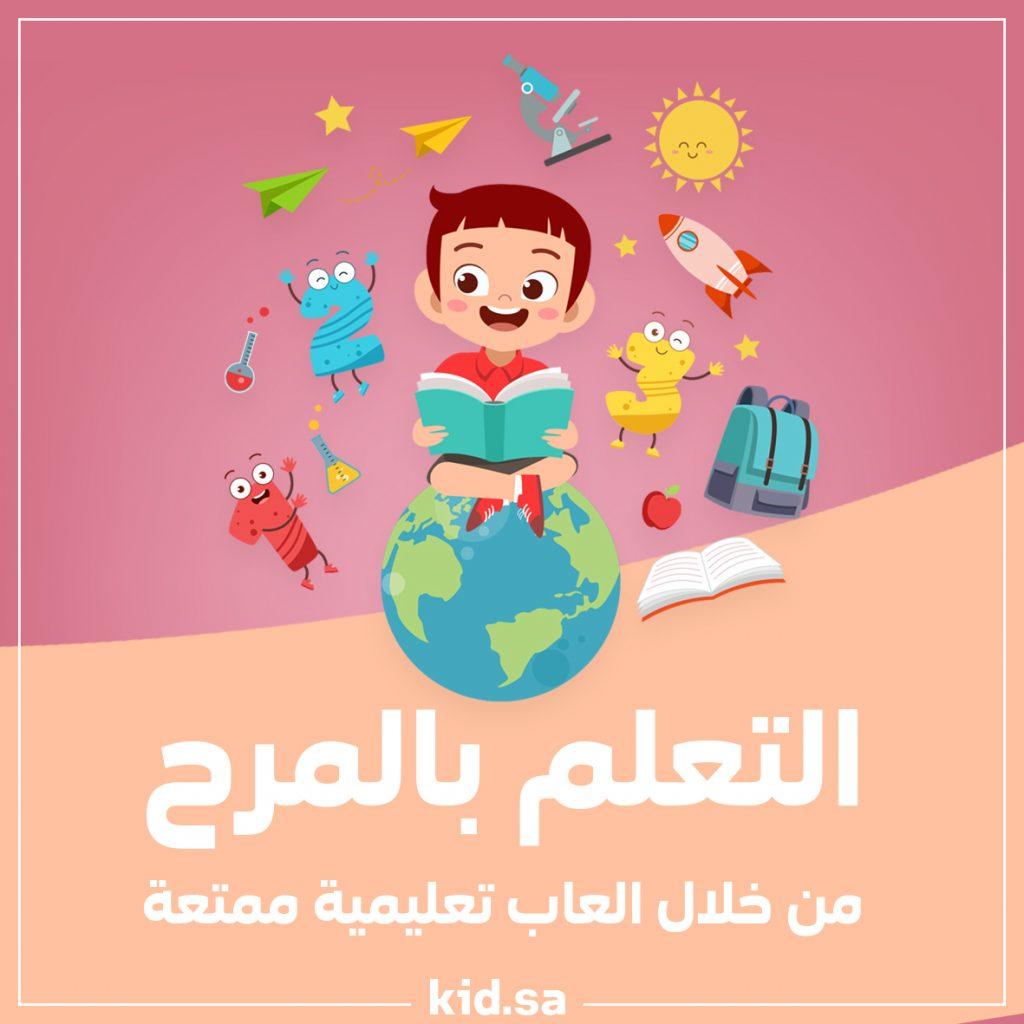 انشطة رمضانية للاطفال من طرق التعلم بالمرح
