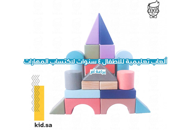 العاب تعليمية للاطفال 4 سنوات لاكتساب المهارات