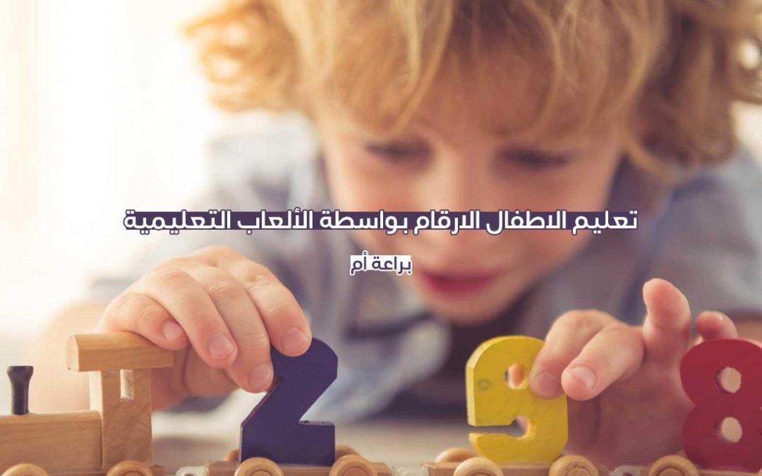 تعليم الاطفال الارقام بواسطة الألعاب التعليمية