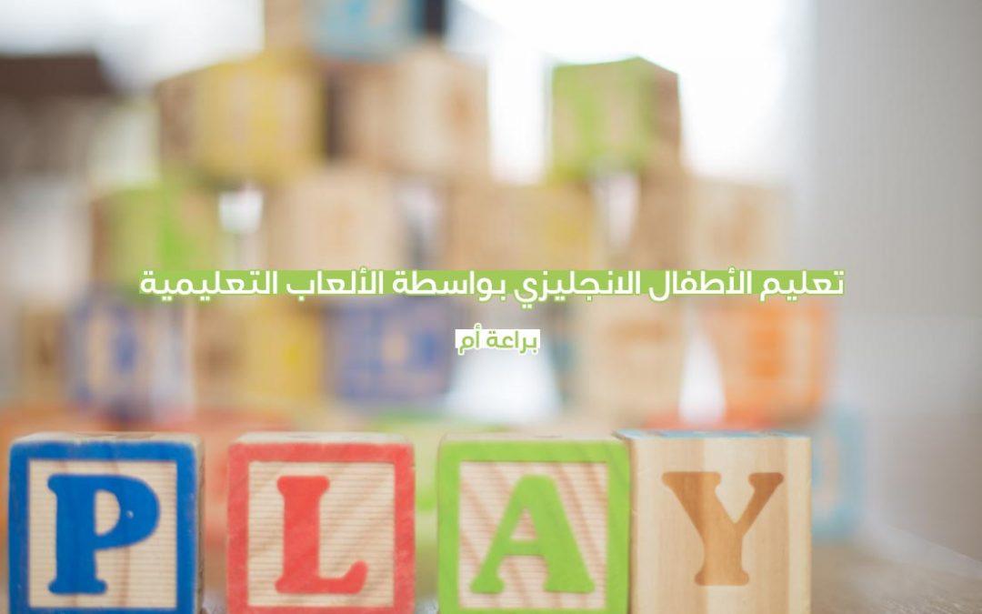 تعليم الاطفال الانجليزي بواسطة الألعاب التعليمية