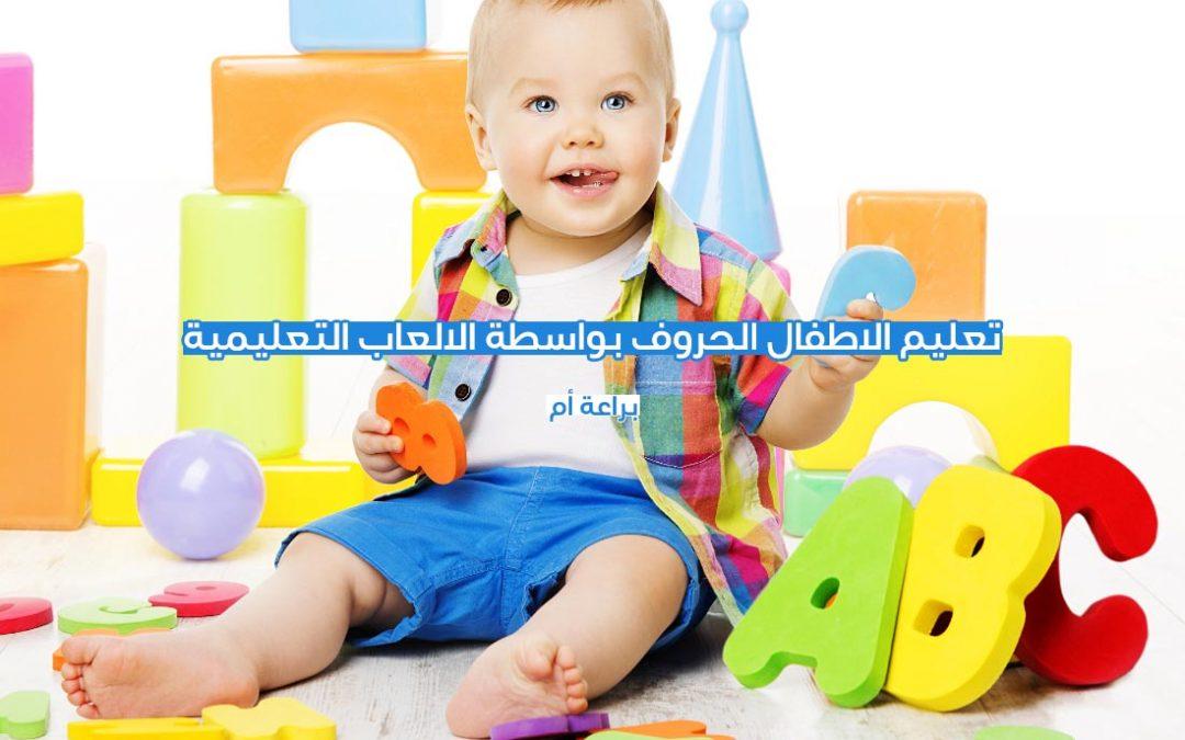 تعليم الاطفال الحروف بواسطة الالعاب التعليمية