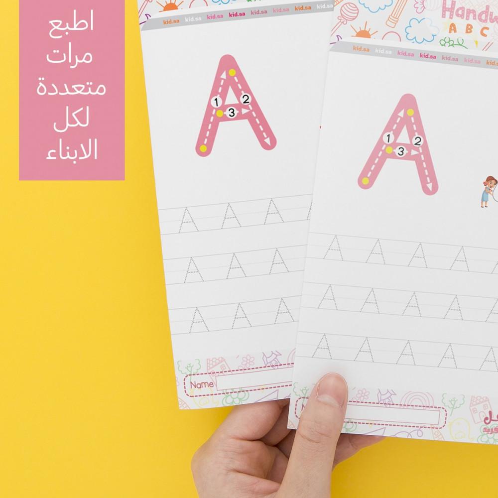 تعليم الاطفال الكتابة بالتنقيط