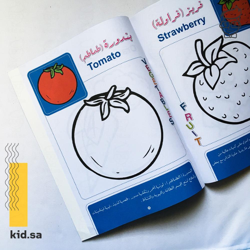 دفتر تلوين الفواكه ضمن كيفية اعداد طفل سريع القراءة