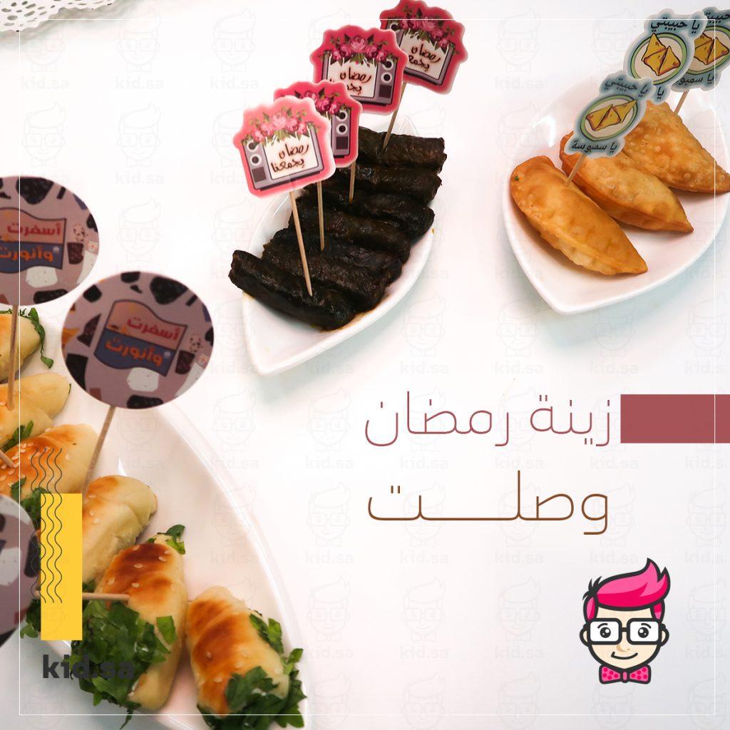 منتجات زينة رمضان