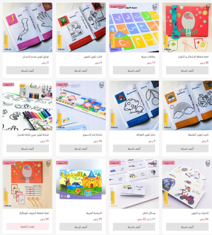 صور العاب الحروف و الكلمات العربية