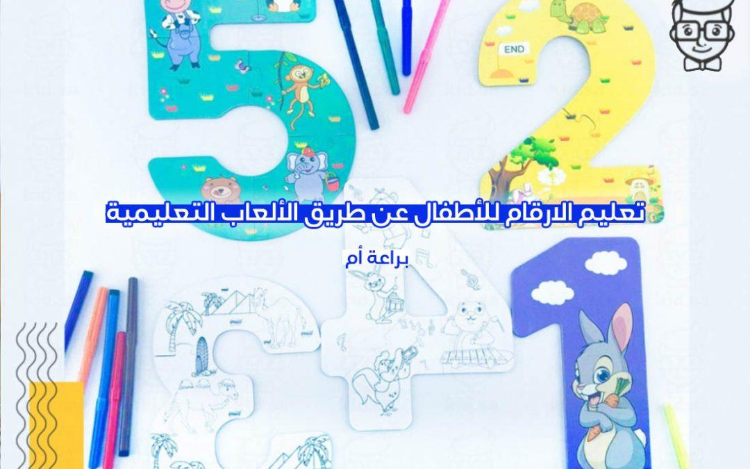 تعليم الارقام للأطفال عن طريق الألعاب التعليمية