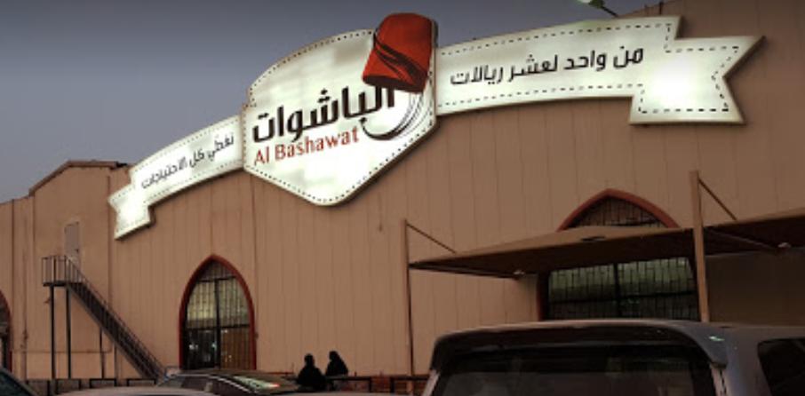 محل البشوات من محلات توفير منتجات زينة رمضان