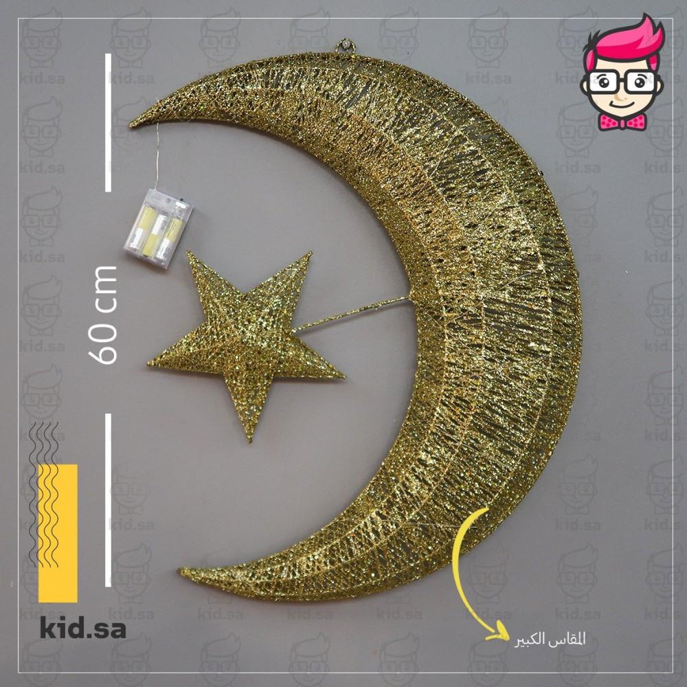 إضاءة نجم هلال رمضانية مقاس كبير