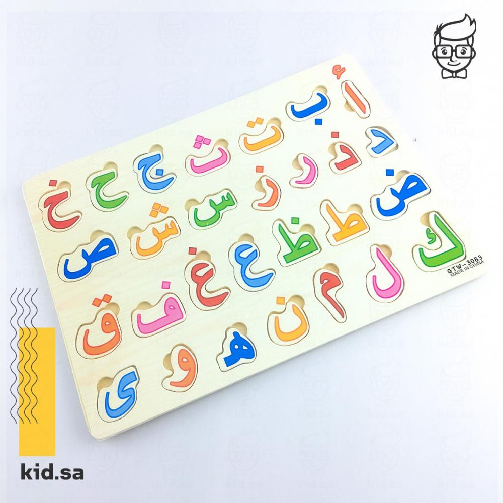 بزل الحروف العربية من العاب التعليم المبكر