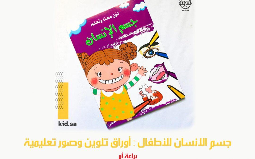 جسم الانسان للاطفال : أوراق تلوين وصور تعليمية