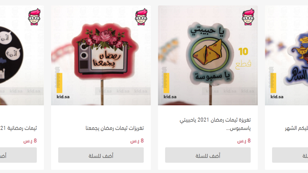 تغريزات ثيمات رمضان: اشكال ثيمات حلوة لتزيين سفرة الإفطار