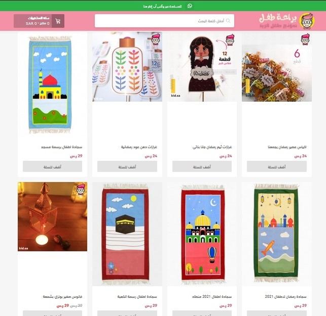 سجادات اطفال اسعار زينة رمضان