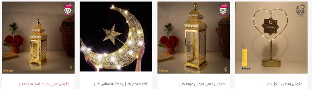 شراء فوانيس رمضانية مختلفة