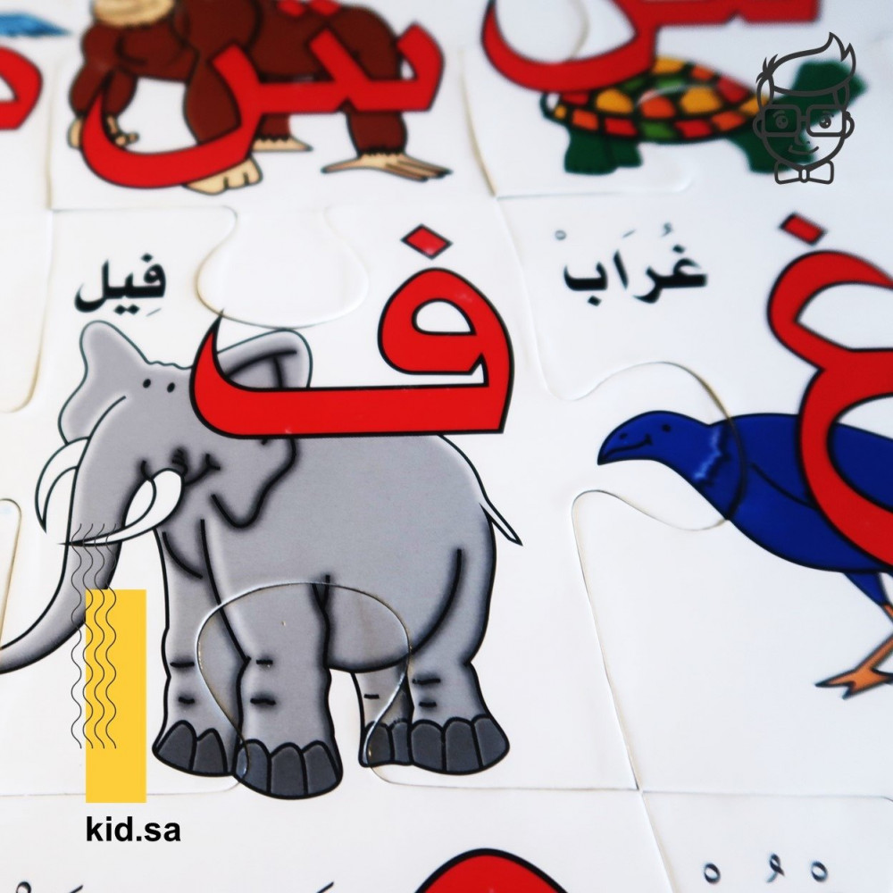 لعبة بزل تعليم الحروف العربية