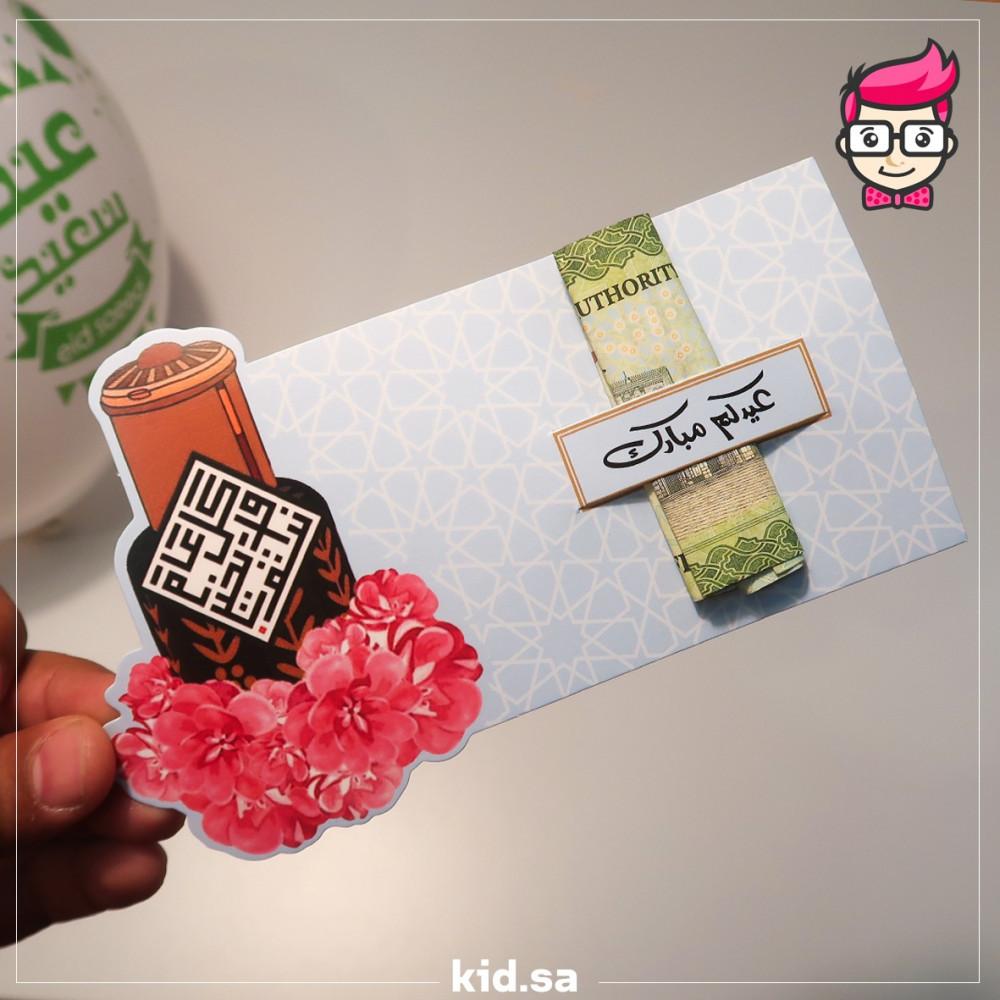 كيف أسوي بطاقات العيد