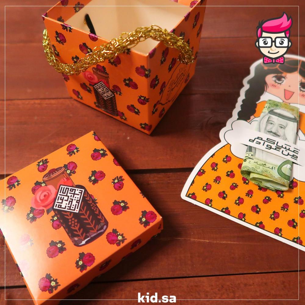 بطاقة عيديات للبنات وعلبة هدايا