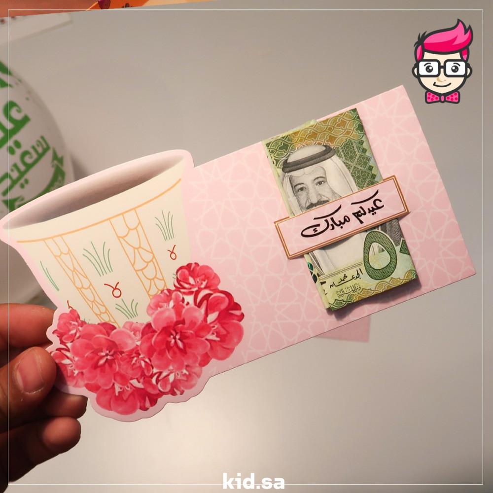 توزيعات العيد بطاقة عيدية