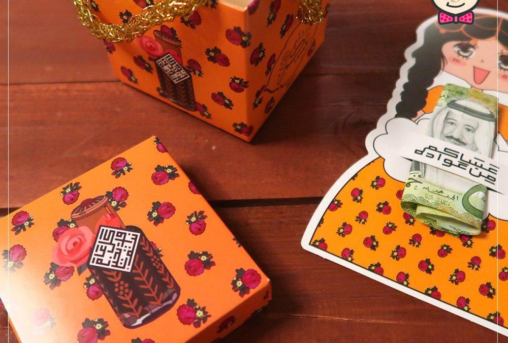 احصلي على أجمل توزيعات العيد للأطفال وفاجئيهم بها!