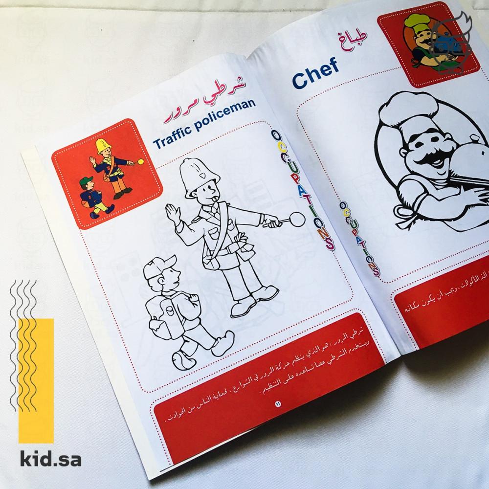 كتاب تعليم المهن العاب العيد 2021
