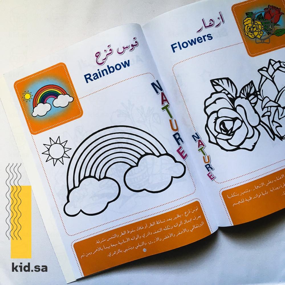 أفكار ألعاب العيد للاطفال كتيب تلوين