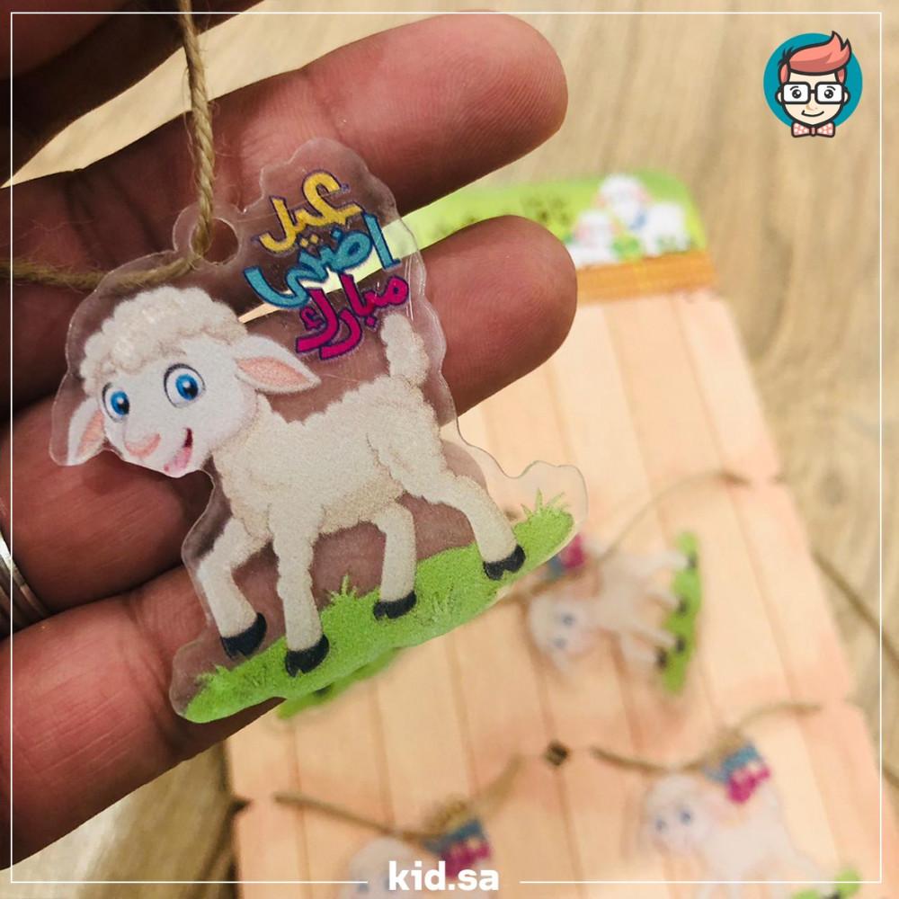 ثيمات خروف عيد الاضحى