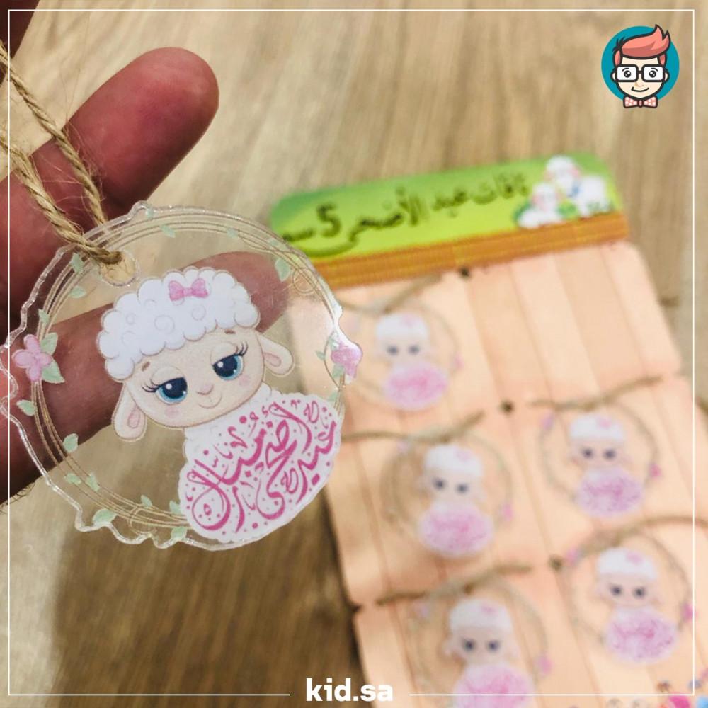 فرحة العيد للاطفال