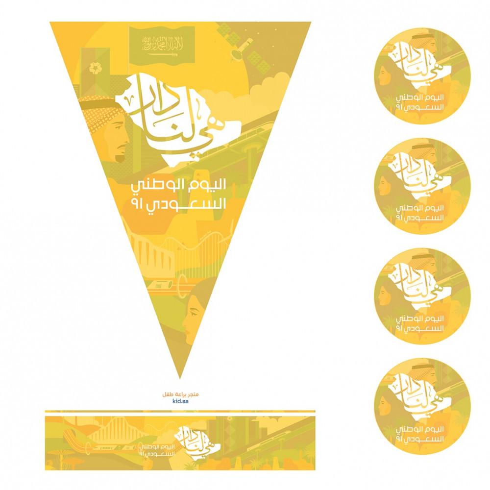 ثيم لليوم الوطني 2021 لون أصفر