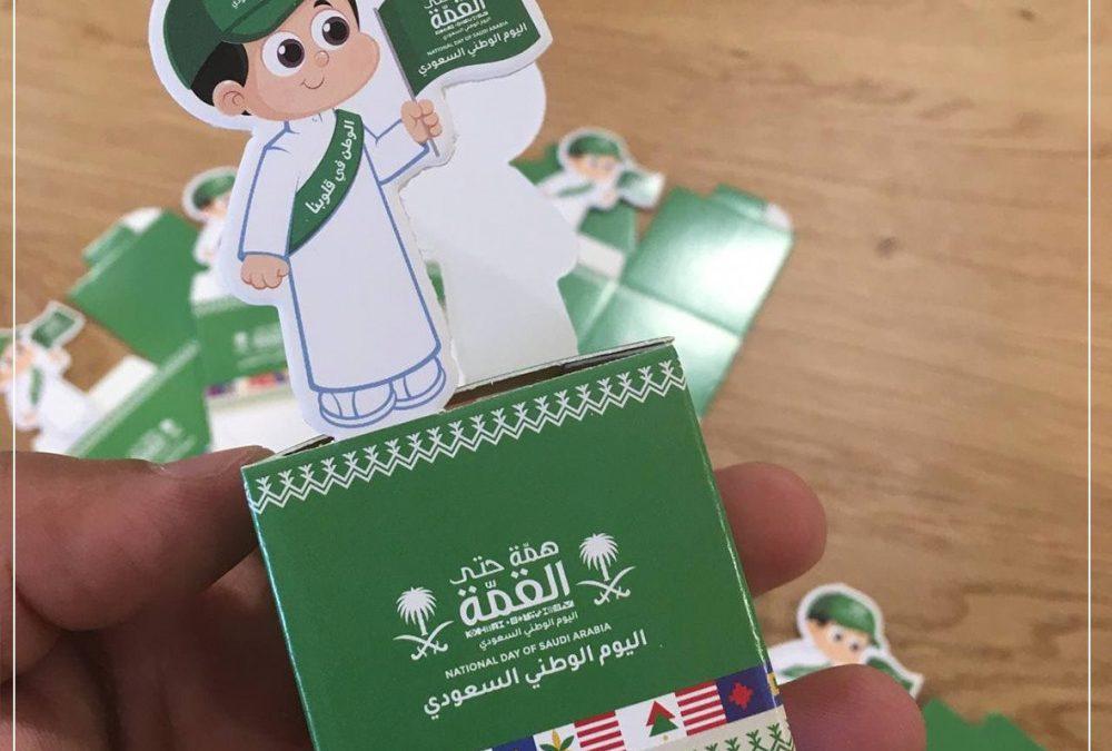 علب توزيعات اليوم الوطني للأطفال