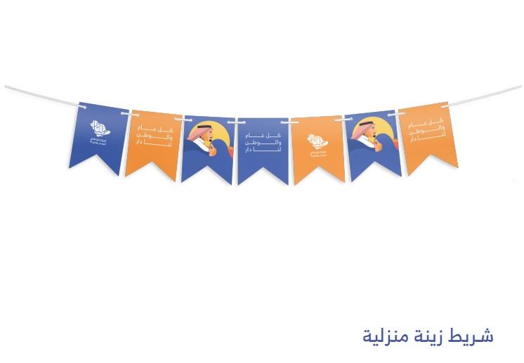 زينة اليوم الوطني pdf