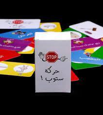 شرح لعبة حركة ستوب: قوانين و طريقة اللعب